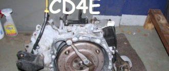 АКПП CD4E