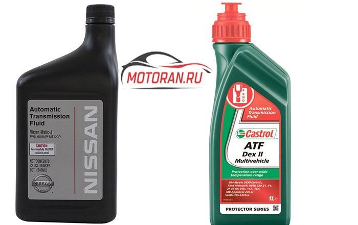 Nissan Matic S ATF и Castrol