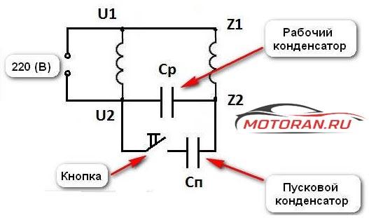 однофазного двигателя